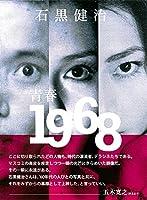 青春 1968