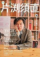 総特集 片渕須直: 逆境を乗り越える映画監督 (文藝別冊)