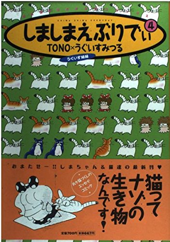 しましまえぶりでぃ (4) (眠れぬ夜の奇妙な話コミックス)の詳細を見る