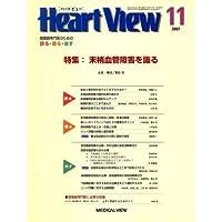 Heart View (ハート ビュー) 2007年 11月号 [雑誌]
