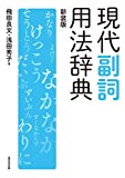 現代副詞用法辞典 新装版