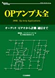 OPアンプ大全: オーディオ/ビデオから計測/通信まで (アナログ・テクノロジ・シリーズ) - アナログ・デバイセズ