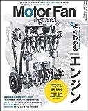 Motor Fan illustrated Vol.159