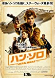 ハン・ソロ/スター・ウォーズ・ストーリー【DVD化お知らせメール】 [Blu-ray]