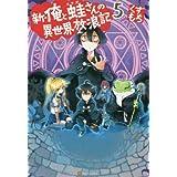 新・俺と蛙さんの異世界放浪記 ライトノベル 1-5巻セット
