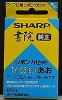 SHARP書院純正TY-135-BLXあお100mリボンカセット …
