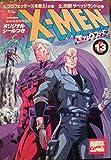 Xーmen 13 プロフェッサーXを救え!の巻・決闘!サベッジランドの巻 (バンブー・コミックス)