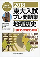 東大入試プレ問題集地理歴史 2018―日本史・世界史・地理