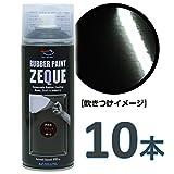 AZ(エーゼット) ラバーペイント ZEQUE 油性 RP-2 グロスブラック 400ml(RP020)×10本 SE310