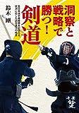 洞察と戦略で勝つ! 剣道: 全日本選手権優勝者が伝える、状況に応じた試合運びの極意