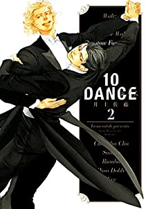 10DANCE 2巻 表紙画像