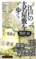 江戸の大名屋敷を歩く<ヴィジュアル版>(祥伝社新書240)