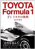 F1 トヨタの挑戦