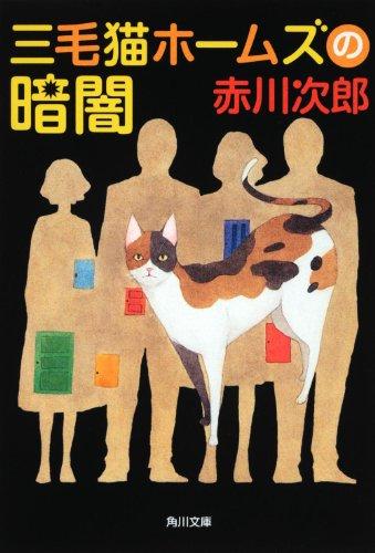 三毛猫ホームズの暗闇 (角川文庫)の詳細を見る