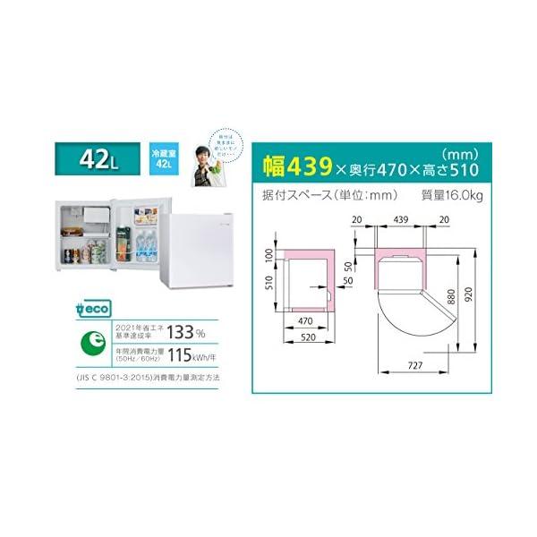 ハイセンス 冷凍冷蔵庫 HR-A42JWの紹介画像6