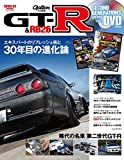 GT-R & RB26 Second Generations 2019 with DVD (【DVDマガジン】 Option特別編集)