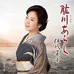 伍代夏子「肱川あらし」のジャケット画像