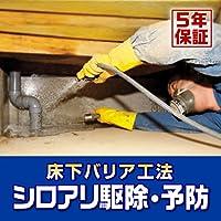 シロアリ駆除・予防 | 床下バリア工法 | 戸建 山形県 | 51-60平米(1階床面積)