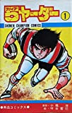 5ヤーダー〈第1巻〉 (1977年) (少年チャンピオン・コミックス)