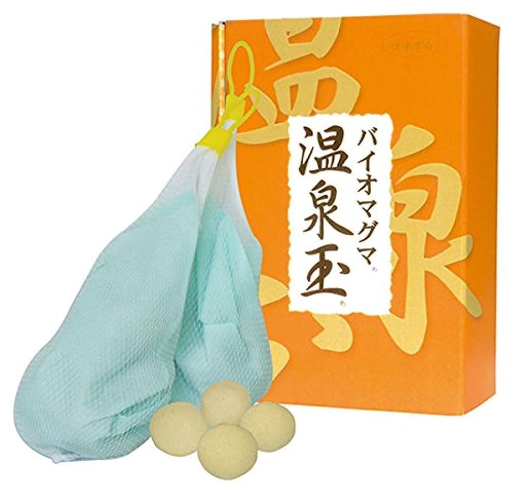 排泄する怪物忠誠ゴールド興産 バイオマグマ温泉玉(10玉×2袋) 000536
