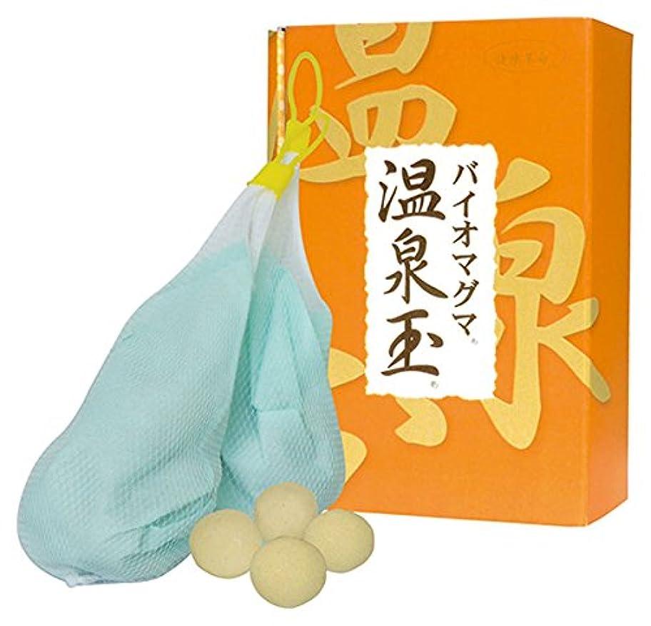アピールトランザクション現象ゴールド興産 バイオマグマ温泉玉(10玉×2袋) 000536
