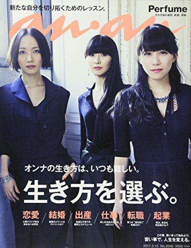 anan (アンアン) 2017/02/15[生き方を選ぶ]の詳細を見る