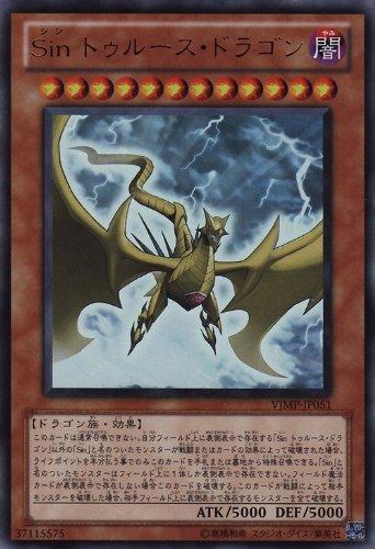 遊戯王 Sin トゥルース・ドラゴン 【ウルトラ】 VJMP-JP051 [日本語:袋綴版]