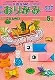 月刊おりがみ537号(2020.5月号)