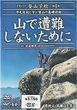 DVD登山学校 第4巻[DVD]―市毛良枝と学ぶ登山の基礎技術 (<DVD>)