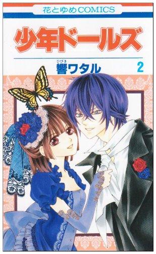 少年ドールズ 第2巻 (花とゆめCOMICS)の詳細を見る