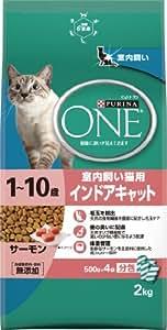 ピュリナ ワン キャット インドアキャット サーモン1~10歳 2kg 猫用