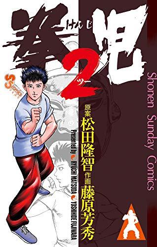 拳児2 (サンデーうぇぶりSSC)