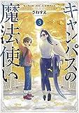 キャンパスの魔法使い(3) (コミックDAYSコミックス)