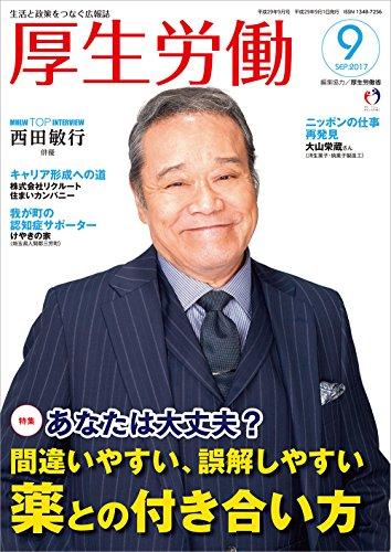 厚生労働 平成29年9月号―生活と政策をつなぐ広報誌「MHL...