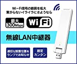 origin 無線LAN 中継器 WiFi 信号 増幅器 WIFI リピーター 300Mbps 2.4GHz 子機 強化 拡張 MW301RE