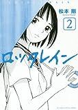 ロッタレイン 2 (ビッグコミックススペシャル)