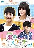 恋のスケッチ~応答せよ1988~ DVD-BOX3[DVD]