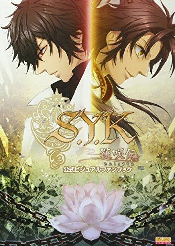 S.Y.K -蓮咲伝- 公式ビジュアルファンブック (B's LOG COLLECTION)の詳細を見る