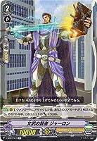 カードファイト!! ヴァンガード/V-MB01/015 文武の賢者 ジャーロン R
