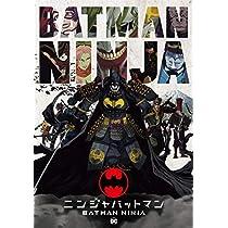 ニンジャバットマン [DVD]