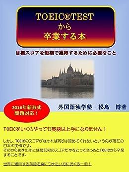 [松島 博]のTOEIC(R)TESTから卒業する本 新形式問題対応版