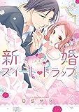 新装版 新婚スイート♥トラップ (ミッシィコミックス/YLC Collection)