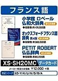 カシオ 電子辞書 追加コンテンツ microSDカード版 ロベール仏和大辞典 オックスフォード仏語辞典 XS-SH20MC