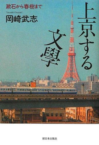上京する文學―漱石から春樹まで