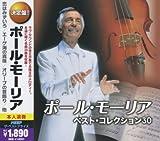 ポール・モーリア ベスト・コレクション30 CD2枚組 2MK-037