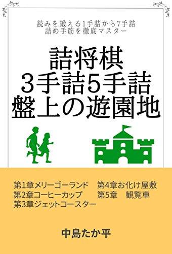 詰将棋 3手詰5手詰 盤上の遊園地