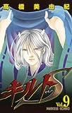 キルトS 9 (プリンセスコミックス)