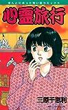 心霊旅行 (ほんとにあった怖い話コミックス)