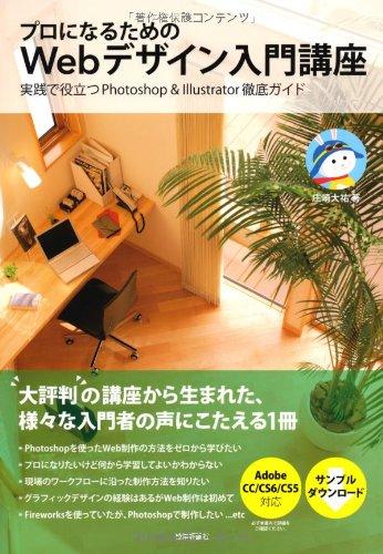 プロになるためのWebデザイン入門講座 実践で役立つPhotoshop&Illustrator徹底ガイドの詳細を見る