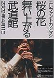 桜の花舞い上がる武道館[DVD]